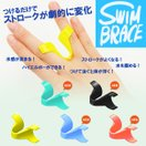 スイムブレース SWIMBRACE 水泳 競泳 トレ...
