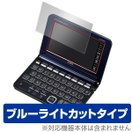 OverLay Eye Protector for CASIO EX-word XD-Y/K/SUシリーズ /代引き不可/ 液晶 保護 フィルム シート シール 目にやさしい ブルーライト カット