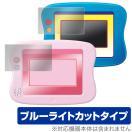 できた!がいっぱい ドリームトイパッド 用 液晶保護フィルム OverLay Eye Protector /代引き不可/ 送料無料 フィルム シート シール ブルーライト カット