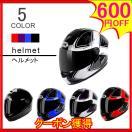ヘルメット バイク フリップアップ ジェット フルフェイス オフロー バイクヘルメット メンズ レディース シールド 人気 冬 新品 激安 YH966