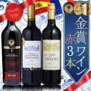 早得ポイント5倍 6/5終日迄 父の日ギフト ワインセット すべてメダル受賞 赤ワイン3本セット 送料無料 ギフトセット フランスワイン スペインワイン