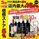 ワインセット お手頃 赤白10本セット メダル受賞ワイン入り 送料無料