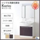 洗面台 収納 リフォーム 人気 間口750mm 三...