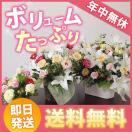 花 誕生日 女性 母 ギフト 誕生日プレゼント 生花 フラワーアレンジメント おまかせアレンジ 3500円税別