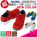 安全靴 アイトス TULTEX  AZ-51649 再入荷いたしました  女性サイズ対応  セーフティシューズ 超軽量 樹脂先芯 おしゃれ メッシュ [次回入荷は6月末]