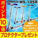 キックボード スクーター タイヤ 5インチ キックスケーター 子供用 大人用 キックスクーター 折り畳み ブレーキ MS-105R