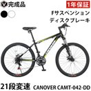 完全組立・完成品 自転車 26インチ マウンテンバイク MTB ATB ディスクブレーキ フロントサスペンション シマノ21段変速 CANOVER カノーバー CAMT-042-DD ORION