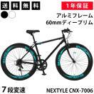 自転車 クロスバイク 700c 本体 シマノ7段変速 超軽量 アルミフレーム NEXTYLE ネクスタイル CNX-7006VC