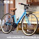 完成品 自転車 27インチ シティサイクル おしゃれ ママチャリ シマノ6段変速 低床フレーム LEDライト voldy.collection VO-CTV276LED-B