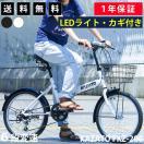 折りたたみ自転車 カゴ付き 20インチ 軽量 安い カギ・ライトセット シマノ6段変速 KAZATO FKZ-206
