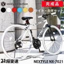完成品 自転車 クロスバイク 700c シマノ21段変速ギア ライト・カギ・泥除けセット NEXTYLE ネクスタイル NX-7021