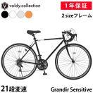 自転車 ロードバイク ロードレーサー 本体 初心者 700c シマノ21段変速 ドロップハンドル 2wayシステムブレーキ Grandir Sensitive