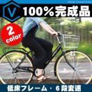 完成品 自転車 27インチ 本体 ヨーロピアンシティサイクル 低床フレーム LEDライト シマノ6段変速 通勤 おしゃれ voldy.collection VO-CTV276LED