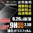送料無料-iPhoneX iPhone8 iPhone8plus 強化ガラスフィルム iPhone7 7plus iPhone6/6s iPhone6 plus/ 6s plus iPhone5/5s SE 9H硬度 0.26mm 液晶保護