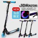 キックボード 子供 ブレーキ キックスケーター タイヤ 光る スクーター MS-205R-B