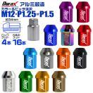 アルミホイールナット  ショート 袋 ロックナットM12 P1.25 P1.5  紫 ネイビー 青 チタン 緑 金 橙 赤 桃 茶 銀 黒 20個セット (クーポン配布中)