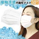 不織布マスク 50枚 白 高密度三層構造 立体...