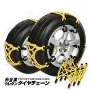 タイヤチェーン 分割 非金属 取付 簡単 スノーチェーン ウレタン 車 雪道 樹脂 アイスバーン 凍結 スリップ 事故