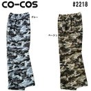 合羽 雨具 レインウェア 迷彩パンツ #2218 (M?5L) コーコス (CO-COS) お取寄せ