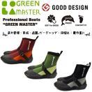 【長靴】完全防水長靴 GREEN MASTER LIGHT 2622
