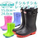 レインブーツ ジュニア キッズ チシルチシル CI01 CI02 子供用 長靴 雨靴