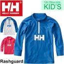 ラッシュガード半袖キッズジュニア男の子女の子ヘリーハンセンHELLYHANSENハーフジップ子供用130-150サイズ紫外線対策/HJ81804【返品不可】