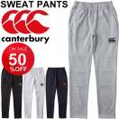 トレーニング スウェット パンツ メンズ カンタベリー canterbury RUNGBY+/ラグビー ズボン スポーツウェア カジュアル 紳士・男性 スエットパンツ/RP17025