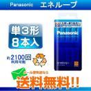 .充電池 単3 エネループ  8本パック メール便送料無料 ニッケル水素充電池 BK-3MCC/8