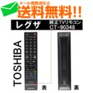 東芝 レグザ リモコン REGZA 純正 CT-90348 75018373 メール便送料無料