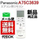 エアコン リモコン パナソニック A75C3639 ...