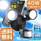 センサーライト 屋外 led ソーラー 人感センサー 防雨仕様  明るい 2灯 40W相当 防犯灯 玄関灯