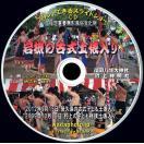 【20】 CD写真集「岩槻の古式土俵入り」...