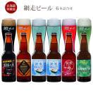 網走ビール 6本詰合せ 北海道 (流氷ドラフ...