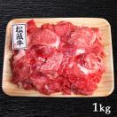 松阪牛 霜降り 切り落とし とり安精肉店 1kg (500g×2パック) お取り寄せ お土産 ギフト 母の日