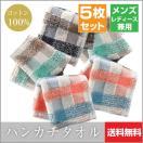 ハンカチ タオル ブロックチェック 【5枚セット】( メンズ レディース兼用)子供にも! 【カラーお任せ】