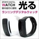 ランニング デジタルウォッチ(色おまかせ)デジタル時計 夜間 文字が光る ランニングウォッチ 腕時計 デジタルウォッチ  アウトドア スポーツ