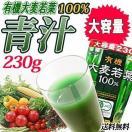 青汁 ランキング 人気 大麦若葉100% 徳用 大容量230g 約77日分