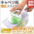 キャベツの千切り スライサー 家庭用 業務用 キャベツスライサー とんかつ屋さん 細切り サンクラフト 日本製 幅広 野菜 薄切り スライサー