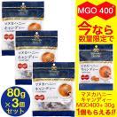 プロポリス&マヌカハニーMGO400+キャンディー 100g マヌカヘルス 3袋セット