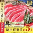 和牛 牛肉 お歳暮 【2個1000円OFF/3個1800...