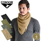 今なら店内10%OFF! CONDOR コンドル 225 SNIPER VEIL スナイパーベール 4色 / スカーフ サバイバルゲーム サバゲー