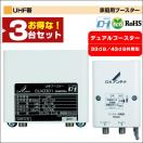 DXアンテナ 家庭用ブースター UHF帯 デュアルブースター BU433D1 3台セット