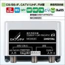 DXアンテナ 家庭用混合器 屋外用混合器(CS/BS-IF+UHF・FM(CATV) MC0002C