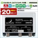 DXアンテナ 家庭用混合器 屋外用混合器(CS/BS-IF+UHF・FM(CATV) MC0002C 20台セット