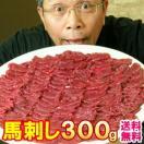 ヘルシー赤身 馬刺し お試し  ヘルシー赤身 お取り寄せ  300g 2個以上購入で馬肉ジャーキーおまけ 便利な小分け 4〜6人前  セール