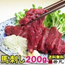 馬刺し お試し 期間限定2500円→2000円 2...