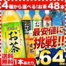 4種類から選べる! サンガリア すばらしいお茶シリーズ 500mlペットボトル×48本セット 選べる福袋 近畿A宅配便B