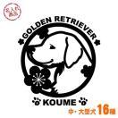 ステッカー 丸型 大型犬 ゴールデン レトリバー ラブラドール ボーダー コリー バーニーズ マウンテン ドッグ シベリアン ハスキー ブルドック グッズ 雑貨