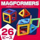 マグフォーマー 26ピース 収納バケツ付き MAGFORMERS マグネットブロック キッズ 磁石 パズル ブロック プレゼント ギフト 誕生日 3歳 知育玩具