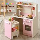 組立品 ままごとキッチン 木製 ミニクック Mini Cook 5色対応
